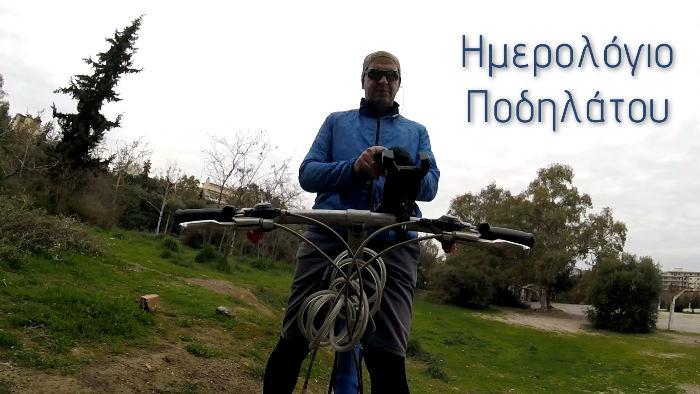 ημερολόγιο ποδηλάτου